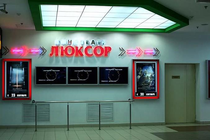 «Кино Курск Люксор Расписание» — 1991